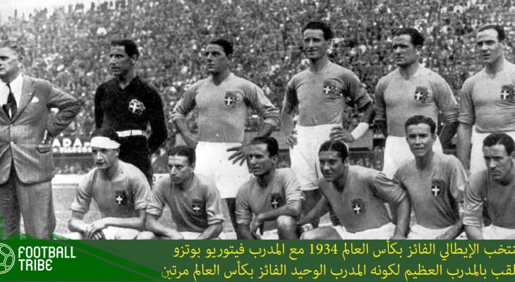 """قصة كأس العالم (5)  """"مونديال 'الصحفي' الذي هزم فاشية الدكتاتور"""""""