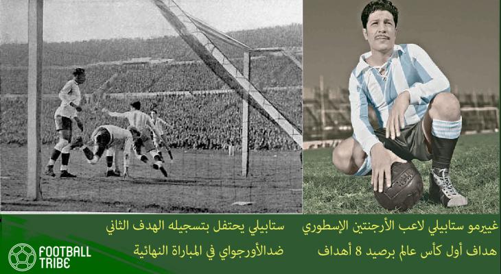 """قصة كأس العالم (4) """" 1930 الأورجواي هم الأبطال"""""""