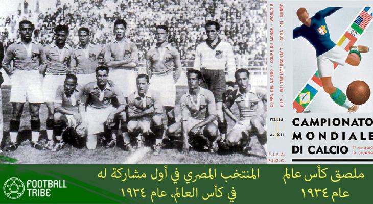"""قصة كأس العالم (6)  """"الفراعنة في مونديال إيطاليا 1934"""""""