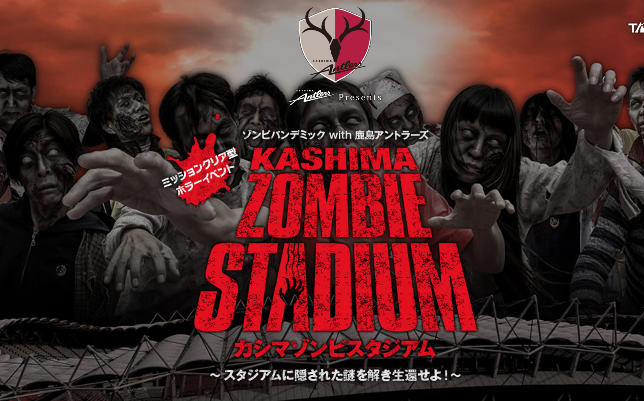 VIDEO: Kashima Antlers scare up 'Zombie Stadium' event featuring club legends