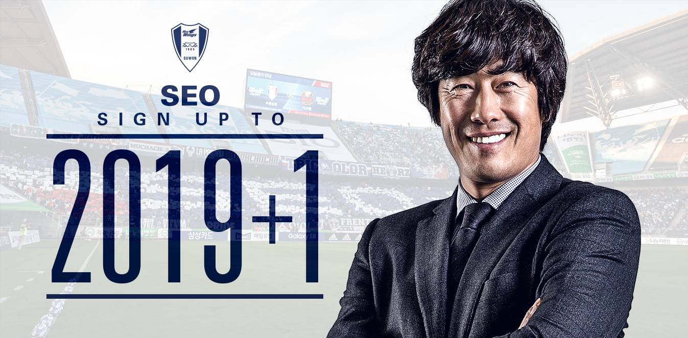 Manager Seo rewarded with extension at Suwon Bluewings
