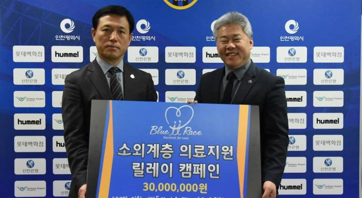 Incheon Utd's CEO Kang In-deok donates his entire salary to the club's charity programme