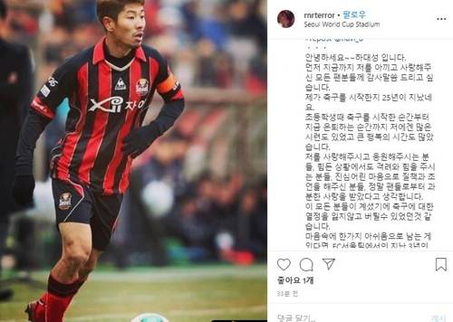 Ha Dae-sung bids farewell to football… Apologizes to the fans on his social network