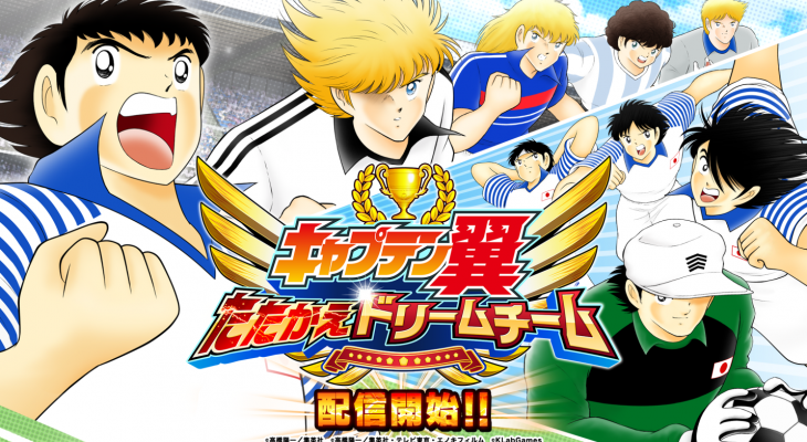 Bernostalgia dengan Gim Ponsel: Captain Tsubasa The Dream Team
