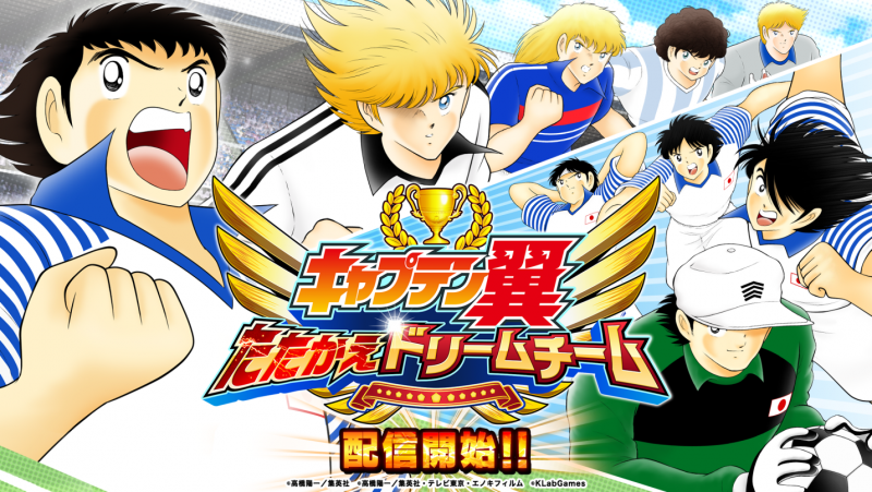 Captain Tsubasa The Dream Team