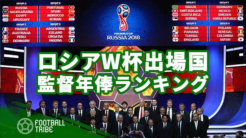 گزارش: قیمت مربیان تیم های حاضر در جام جهانی