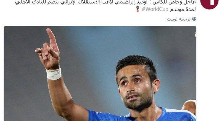 رسمی؛ امید ابراهیمی راهی الاهلی قطر شد
