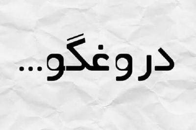 اعتراض مشترک بازیکنان استقلال به مدیریت باشگاه: دروغگو!