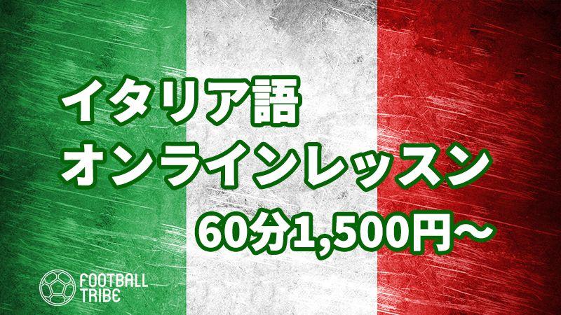 サッカーで学べる!イタリア語会話