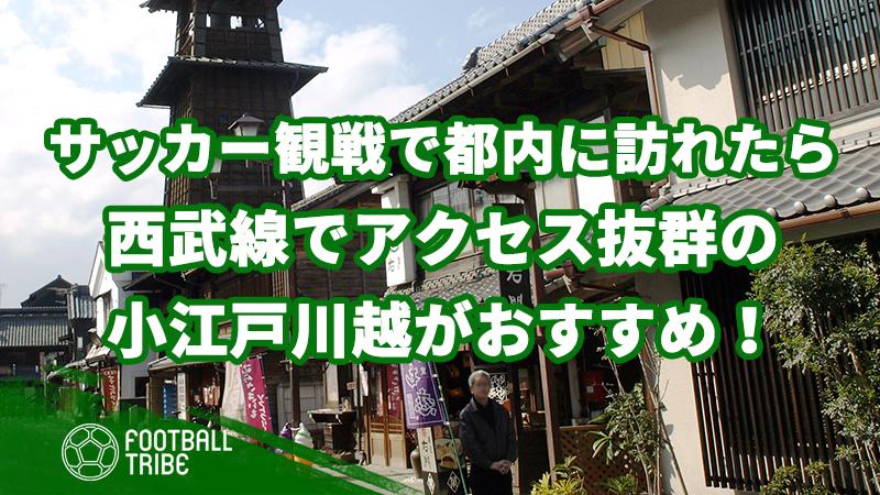 Jクラブ応援のため都内に遠征したなら、小江戸が楽しめる川越での小旅行がおすすめ!