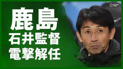 鹿島が石井監督を電撃解任。クラブW杯ではレアルと激闘繰り広げる
