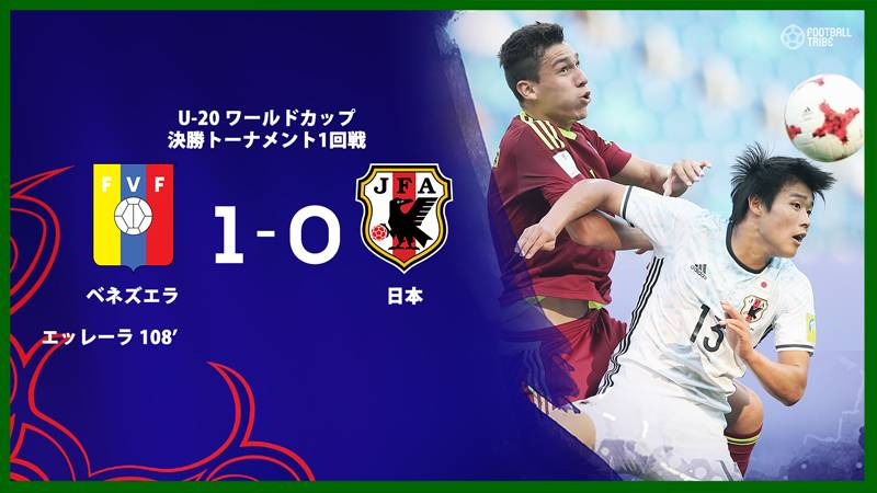 日本、ベネズエラに屈しU-20W杯敗退。延長後半にヘディング沈められる