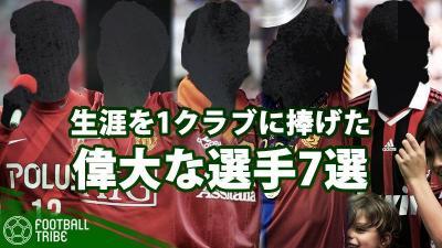 生涯を1つのクラブに捧げた偉大なサッカー選手7選【ワン・クラブ・マン】