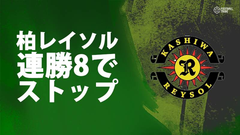 柏、甲府に引き分け連勝は8でストップ。G大阪はアウェイで神戸に勝利