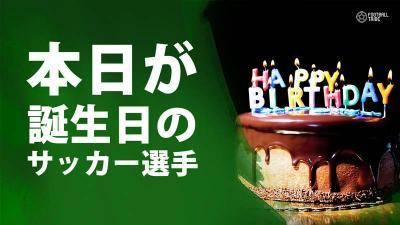 プラティニ、須崎恭平…6月21日が誕生日のサッカー選手