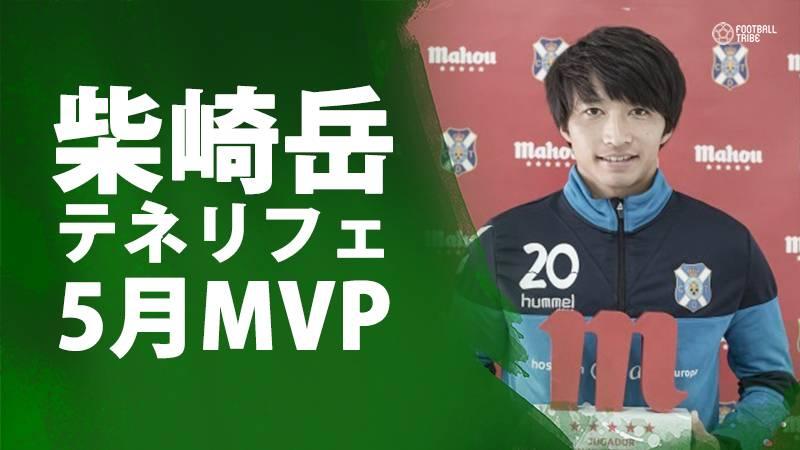 柴崎岳がテネリフェの5月MVPに。4試合で1ゴール1アシスト
