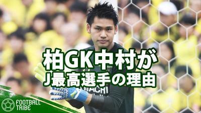 柏GK中村がJ最高の選手である理由。日本代表で川島の後継者になりうる存在に