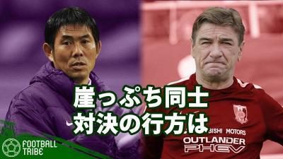 サイクルの終わりを迎える浦和と広島。崖っぷち同士の対決の行方は