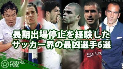 """サッカー界の""""最凶選手""""。長期出場停止を経験した6選手"""