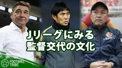 "Jリーグにみる""監督交代""の文化。解任に踏み切れない広島、浦和、名古屋"