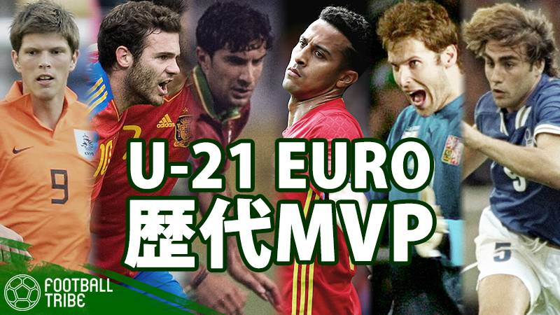 """""""スター""""が生まれた瞬間。UEFA U-21欧州選手権 歴代MVP"""