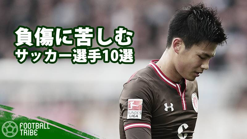 宮市、内田、ロイス…負傷に苦しむサッカー選手10選。長期離脱を経験した不運な男たち