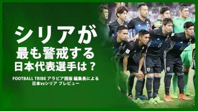 シリアが最も警戒する日本代表選手は? 現地TRB編集長が今夜の試合をプレビュー