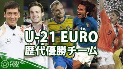 欧州スター選手の登竜門。UEFA U-21欧州選手権 歴代優勝チームメンバー