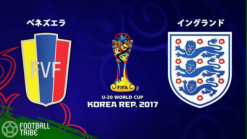 U-20W杯決勝はベネズエラ対イングランドに決定