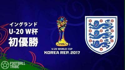 イングランドがU-20W初優勝。日本を下したベネズエラ相手に勝利