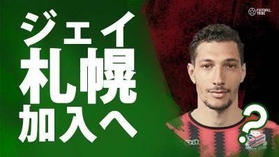 元磐田FWジェイ、札幌加入か。すでに本人は来日