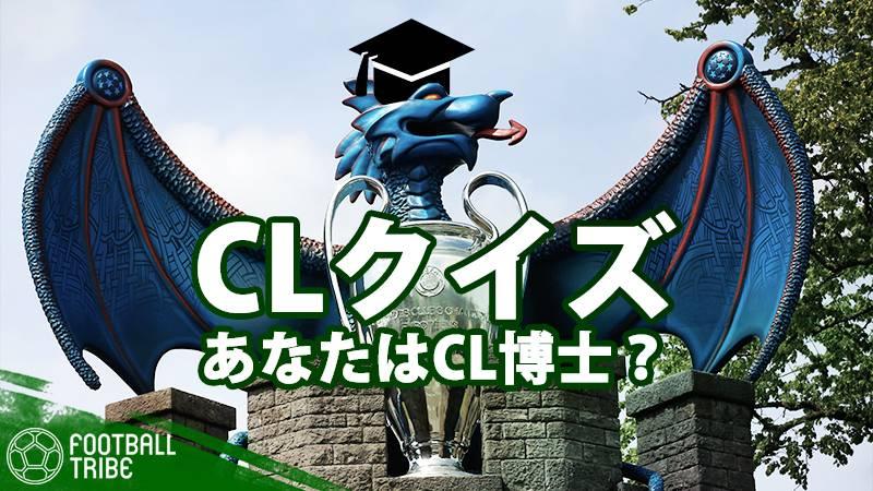 【クイズ】あなたはCL博士になれるか。CLファンしか解けない5つの問い