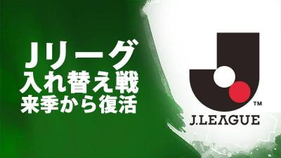 Jリーグ、J1・J2入れ替え戦実施を発表。10年ぶりに復活
