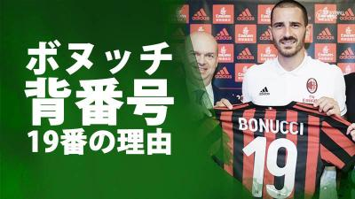 ボヌッチが背番号「19」の理由。ミラン加入で思い入れ語る
