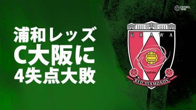 浦和、C大阪に4失点大敗。ペトロビッチ監督の進退に注目集まる