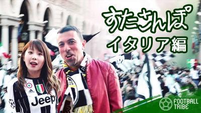 すたさんぽ(イタリア・トリノ編) ~チェーザレと麻美が巡るサッカー旅行記~