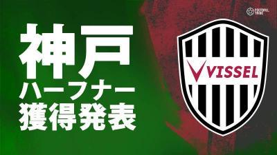 元日本代表ハーフナー・マイクが神戸に完全移籍。6年ぶりJ復帰