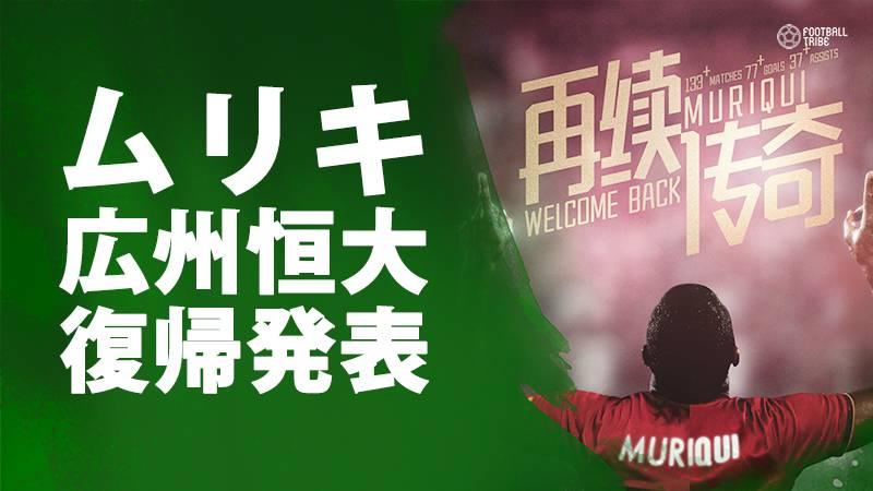 元FC東京ムリキ、広州恒大復帰。6ヶ月のレンタル移籍を発表