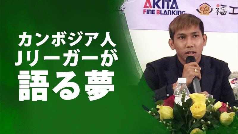 カンボジア人史上初のJリーガー・ワタナカ「東南アジアの選手がトップで活躍できることを証明したい」