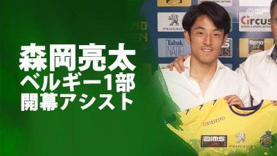 森岡、ベルギー移籍後の開幕戦でデビュー。先制点アシストを記録