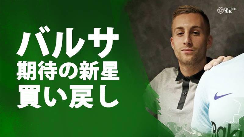 バルサ、元本田同僚を買い戻し。U-21欧州選手権でも活躍の23歳FW