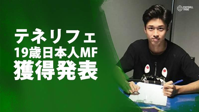 19歳日本人MFがスペイン2部テネリフェに加入。柴崎の後継者となれるか