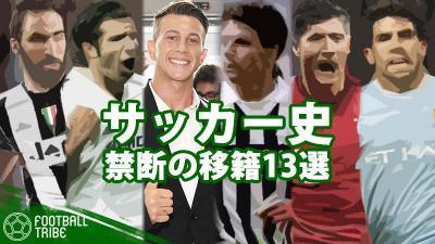 """怒れるサポーターを背にクラブを去る。バッジョ、フィーゴ、イグアイン…サッカー界の""""禁断の移籍""""13選"""