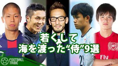 中田、久保、宇佐美、宮市…若くして海を渡ったサッカー選手9選