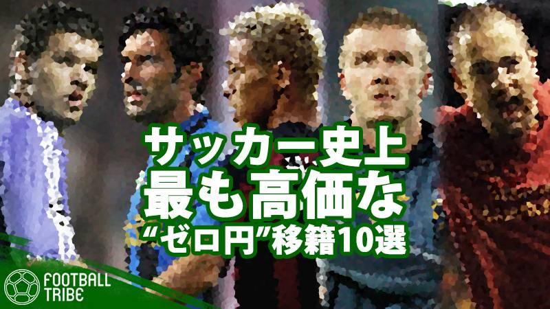 """本田、ベッカム、フィーゴ…サッカー史上、最も""""高価な""""ゼロ円移籍10選"""