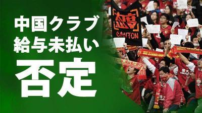 中国クラブが給与未払いを否定。広州恒大や上海上港などが声明発表