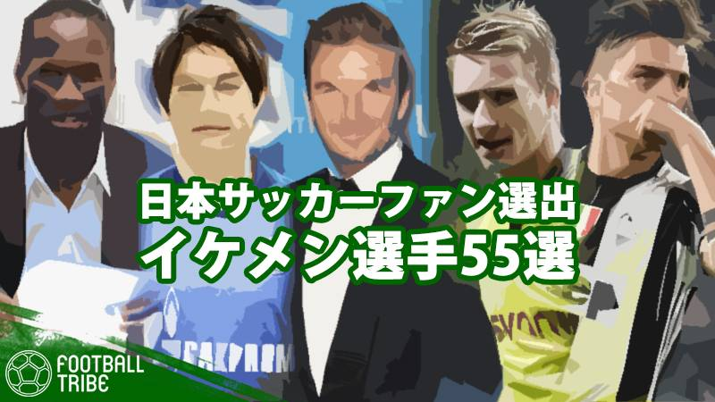 日本サッカーファンが選ぶ。サッカー界のイケメン選手【怒涛の55選】