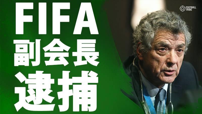 国際サッカー連盟副会長ビジャール氏が逮捕。息子らと不正資金流用か
