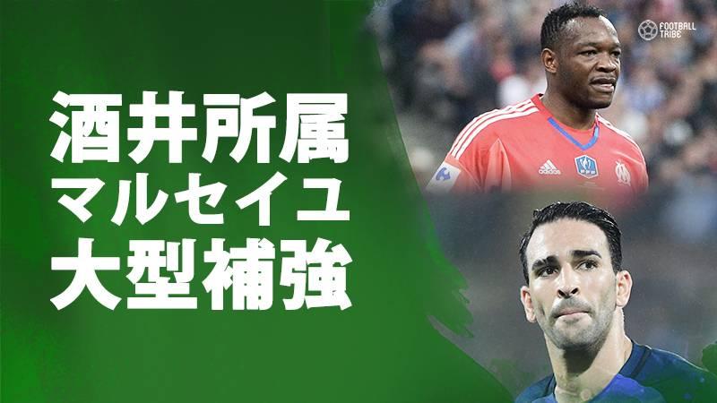 酒井所属のマルセイユが仏代表2選手を獲得。8季ぶりのリーグ制覇へ大型補強