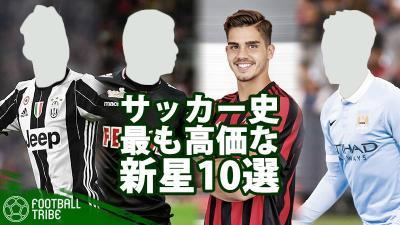 """世界で最も高価な""""新星""""10選。U-21選手のサッカー歴代移籍金ランキング"""